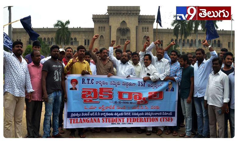 OU Students Bike Rally, ఆర్టీసీ సమ్మెకు మద్దతుగా ఓయూలో విద్యార్థులు బైక్ ర్యాలీ