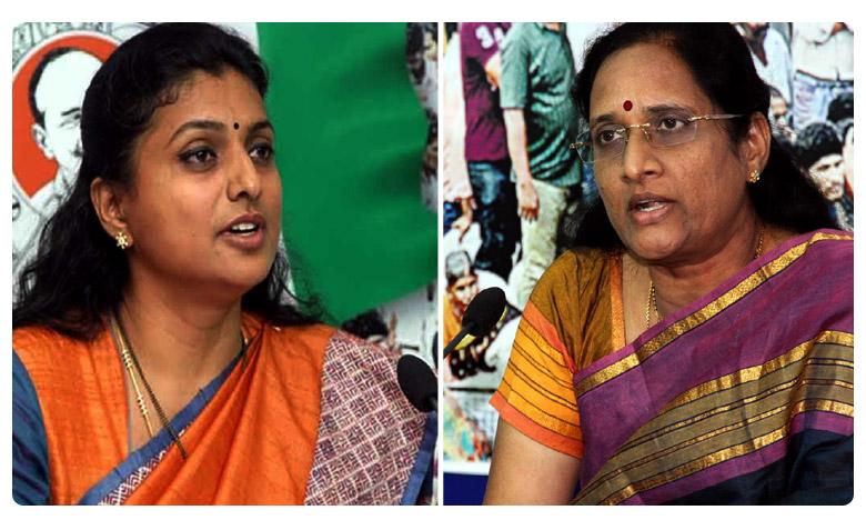 Why Roja and Vasireddy Padma Silent Nowadays, ఆ పార్టీలో వాళ్లిద్దరూ ఎందుకు సైలెంటయ్యారు?