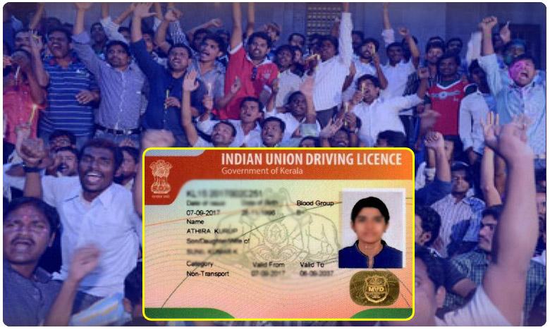 Driving License Must To Everybody Says Centre, డ్రైవింగ్ లైసెన్స్ లేనివారికి శుభవార్త..!