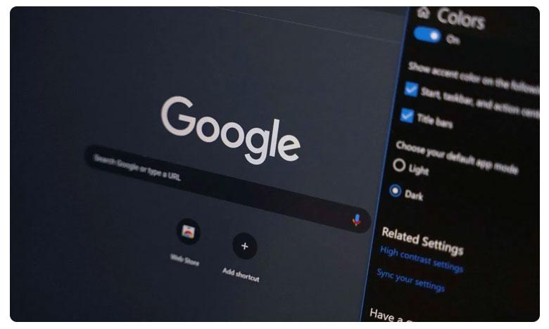 Here Is The Way To Enable Dark Mode In Google Chrome, గూగుల్ క్రోమ్లో 'డార్క్ మోడ్' కళ్ళకు ఎంతో మంచిది!