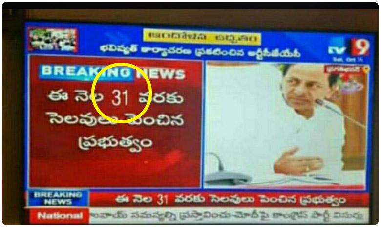 TV9 files complaint against fake circulation, టీవీ9 బ్రేకింగ్ ప్లేట్ మార్ఫింగ్.. విద్యార్థుల్లో అలజడికి కుట్ర