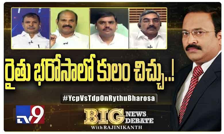 Big News Big Debate 15102019, 'రైతు భరోసా' లో కులం చిచ్చు…! బిగ్ న్యూస్-బిగ్ డిబేట్