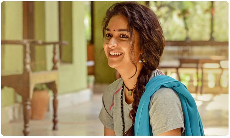 Keerthi Suresh Pre Look Revealed, పదహారణాల పడుచు అమ్మాయి.. ప్రీ-లుక్లో ఎవరీమె?