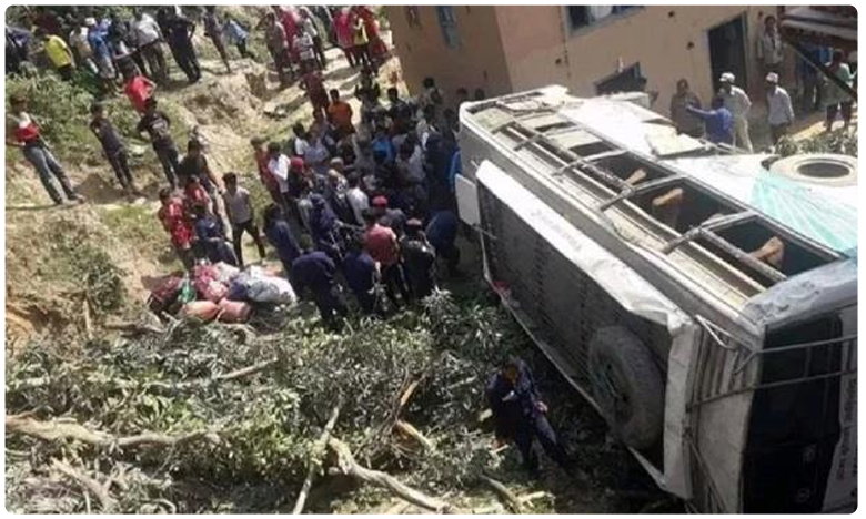 Fourteen Killed and several Injured As Overcrowded Bus Meets Accident In Nepal, ఘోర ప్రమాదం.. బస్సు టైరు పంక్చర్.. 14 మంది మృతి..
