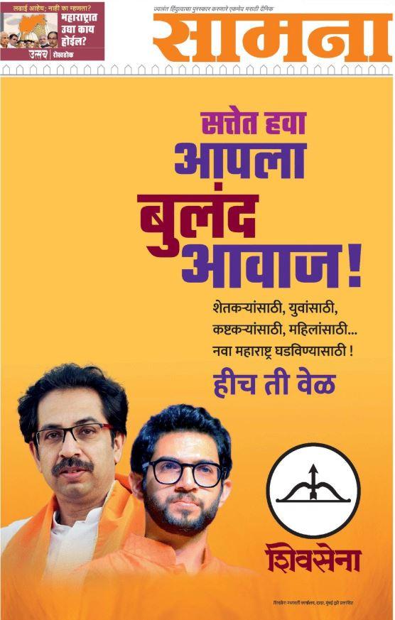 Where Is Bal Thackeray Photo Shiv Sainiks Questions Party Chief, సేనాధిపతి ఎక్కడ.? బీజేపీతో పొత్తే కారణమా?