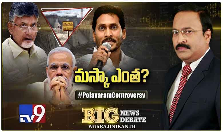 Big News Big Debate : Polavaram Controversy - Rajinikanth TV9, పోలవరంపై కొత్త పంచాయితీ.. పీపీఏ తప్పుచేసిందా..?