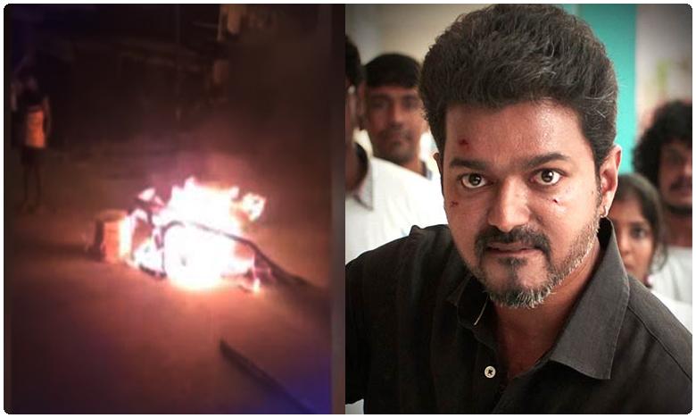 Actor Vijay's fans attack theater in Chennai, చెన్నైలో విజయ్ ఫ్యాన్స్ హల్చల్..! పోలీస్ బారికెడ్లను తగులబెట్టి..
