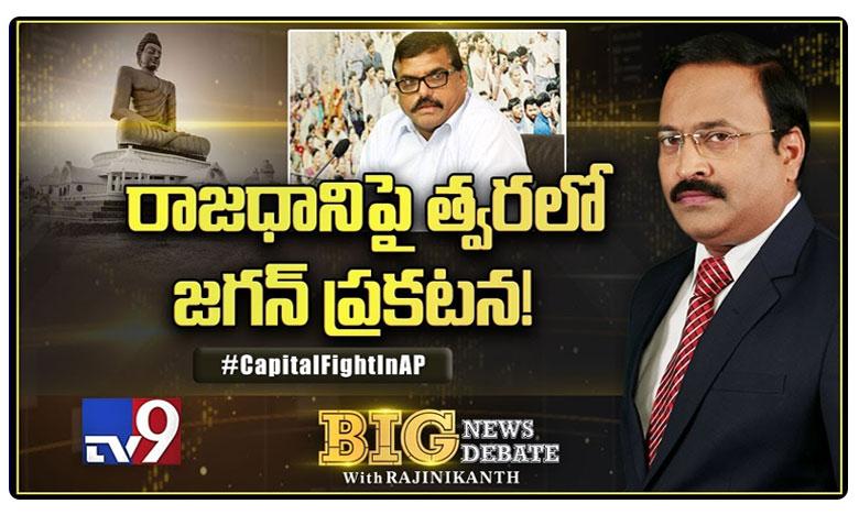 Big News Big Debate On AP Capital Issue, రాజధానిపై త్వరలోనే జగన్ ప్రకటన..!