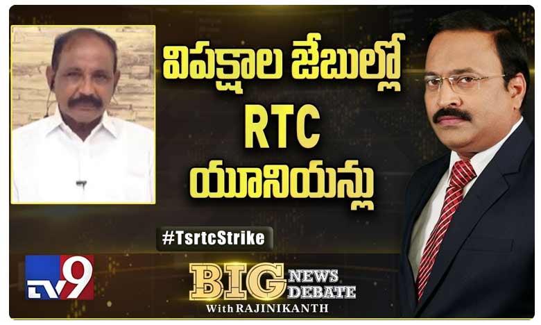 Telangana bus strike updates, విపక్షాల జేబుల్లో RTC యూనియన్లు..? బిగ్ న్యూస్-బిగ్ డిబేట్..