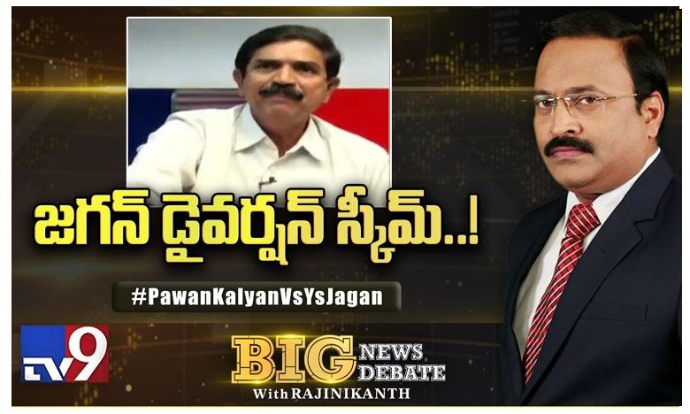 War Of Words Between Pawan Kalyan And YS Jagan, జగన్ డైవర్షన్ పాలిటిక్స్ చేస్తున్నారా..?..బిగ్ న్యూస్-బిగ్ డిబేట్