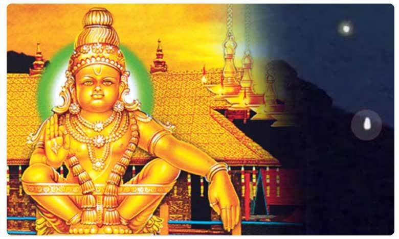 What's the truth behind the Makara Jyothi that comes up every Sankranti at Shabarimalaya, మకర జ్యోతి నిజమా ? కల్పితమా ?