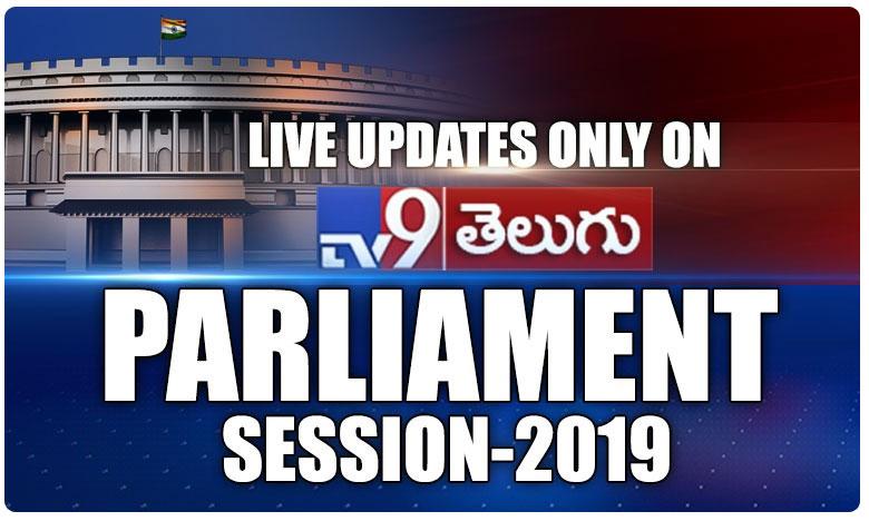 Live updates : Parliament Winter Session, లైవ్ అప్డేట్స్ : పార్లమెంట్ శీతాకాల సమావేశాలు