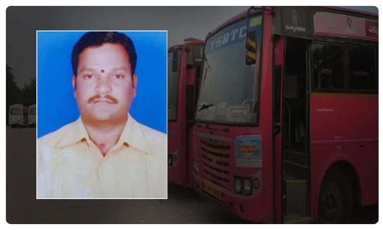 Bus Conductor Loses Mental Balance, మతిస్థిమితం కోల్పోయిన ఆర్టీసీ కార్మికుడు..మృతి