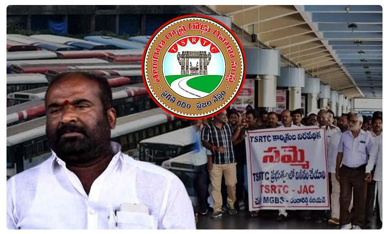 TSRTC JAC withdraws RTC Merging in govt demand, అసలు డిమాండ్పైనే వెనక్కి తగ్గిన ఆర్టీసీ జేఏసీ.. ఇక..