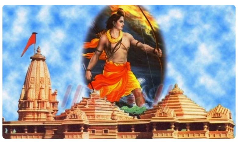 The Supreme Court of India in a unanimous 1045-page judgment, ' రామా ! అయోధ్యలో నీ ఆలయ నిర్మాణం ఎప్పుడు ' ?
