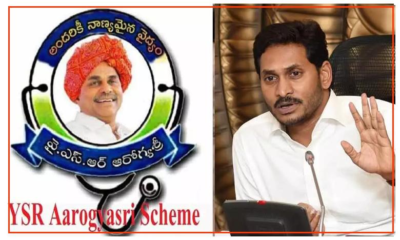 CM Jagan Starts Expanded YSR Aarogyasri Medical Services In Other States, ఇతర రాష్ట్రాలకు విస్తరించిన ఆరోగ్య శ్రీ..ఎక్కడెక్కడ అంటే..?