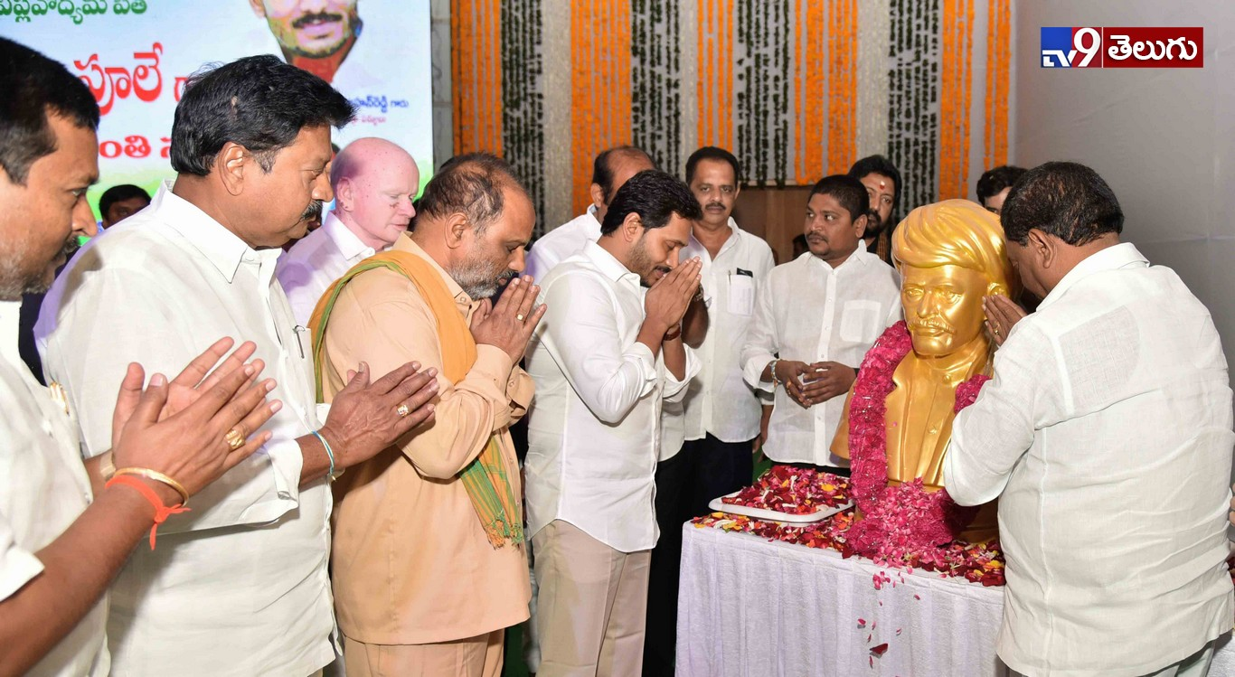 Mahatma Jyotirao Govindrao Phule Death Anniversary, 'మహాత్మ జ్యోతిరావు పూలే' వర్ధంతి కార్యక్రమంలో  సీఎం జగన్
