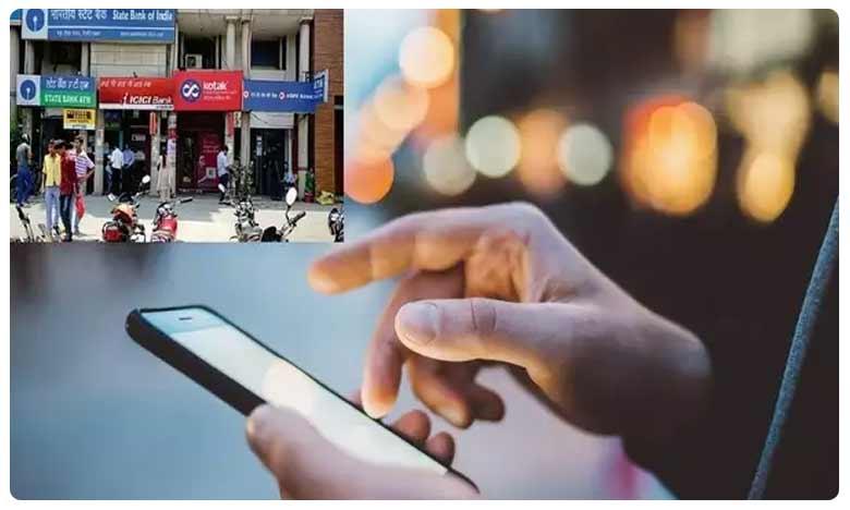 Bank account holder? Alert! Top 10 things that you absolutely must never do on your mobile phone!, బ్యాంక్ ఖాతా ఉందా..? జాగ్రత్త.. మీ ఫోన్లో ఈ పనులు చేస్తే.. డబ్బు గల్లంతే..!