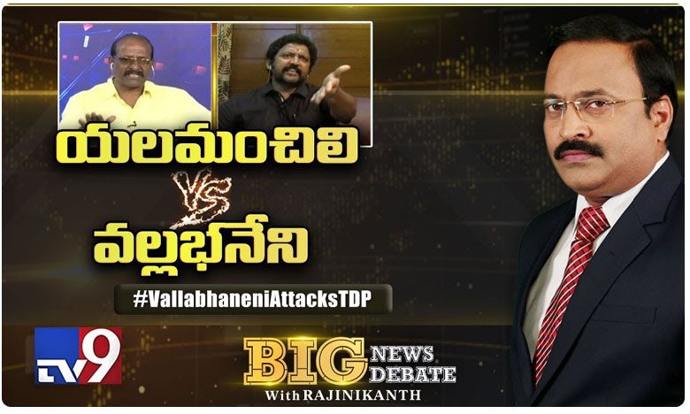 Big News Big Debate : Vallabhaneni Attacks Yalamanchali, బిగ్న్యూస్ బిగ్డిబేట్ వేదికగా.. వంశీ, రాజేంద్రప్రసాద్ల మధ్య బిగ్ ఫైట్