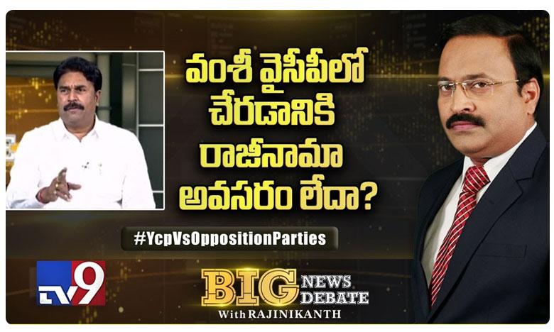 Big News Big Debate : YCP Leader Ravichandra Sensational Comments On TDP, వంశీ వైసీపీలో చేరడానికి రాజీనామా అవసరం లేదా?