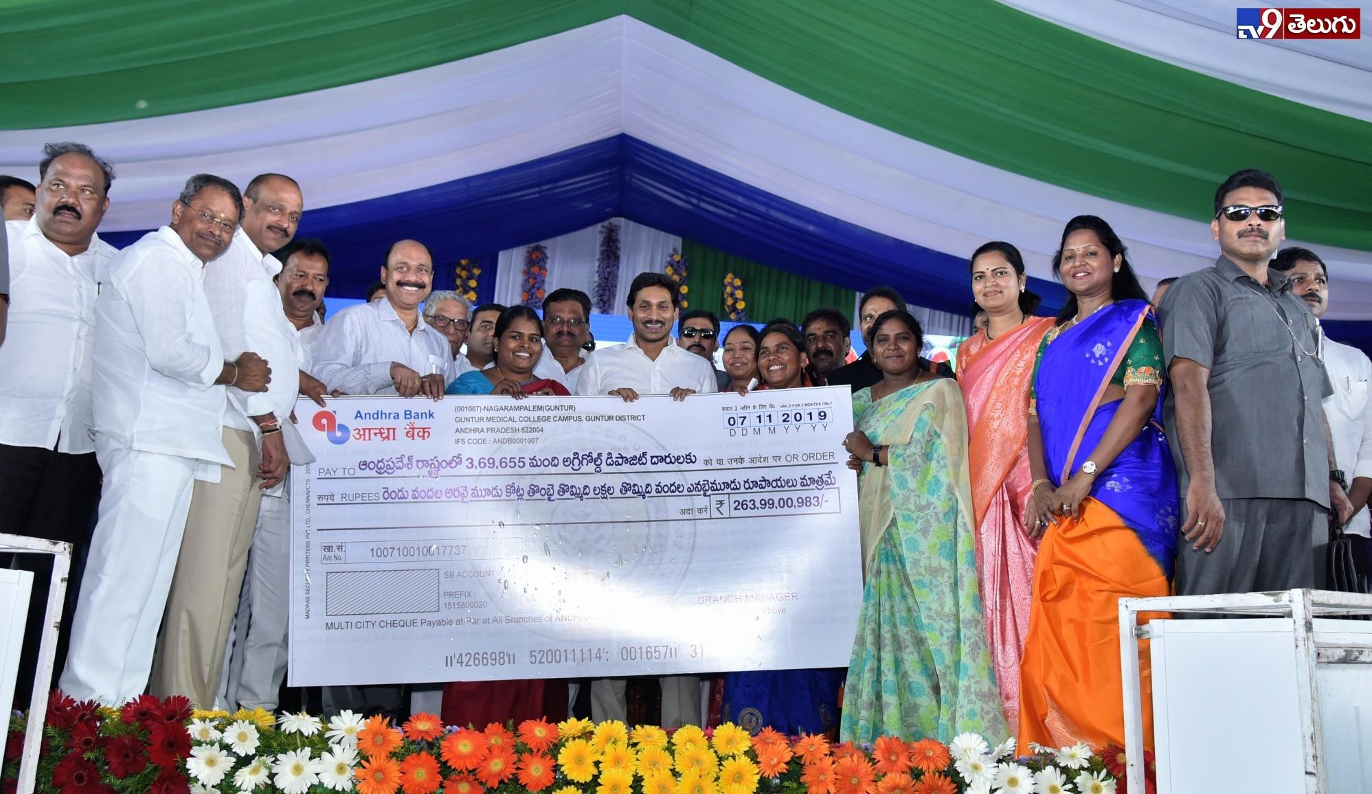 Agri Gold Victims Cheque Distribution in Guntur, గుంటూరులో అగ్రిగోల్డ్ బాధితులకు చెక్కులు పంపిణీ చేస్తున్న  సీఎం వైయస్ జగన్