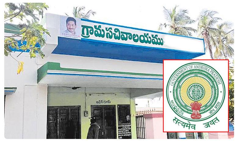 Service Rules For Grama Sachivalayam Employees, సచివాలయ ఉద్యోగులకు స్ట్రిక్ట్ రూల్స్ .. బ్రేక్ చేస్తే..