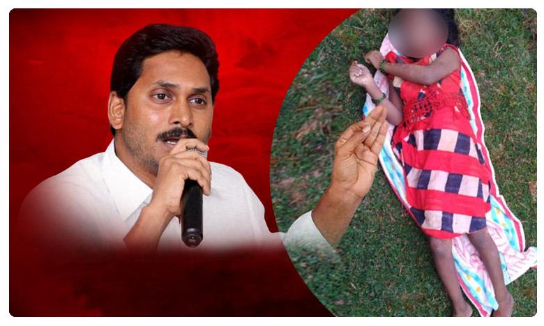 YS Jagan reacts on Varshitha rape and murder case, వర్షిత హత్యాచారంపై జగన్ సీరియస్