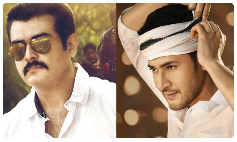 Mahesh Babu and Ajith Kumar got rare record, అక్కడ అజిత్.. ఇక్కడ మహేష్.. సరిలేరు వీరికెవ్వరు..!