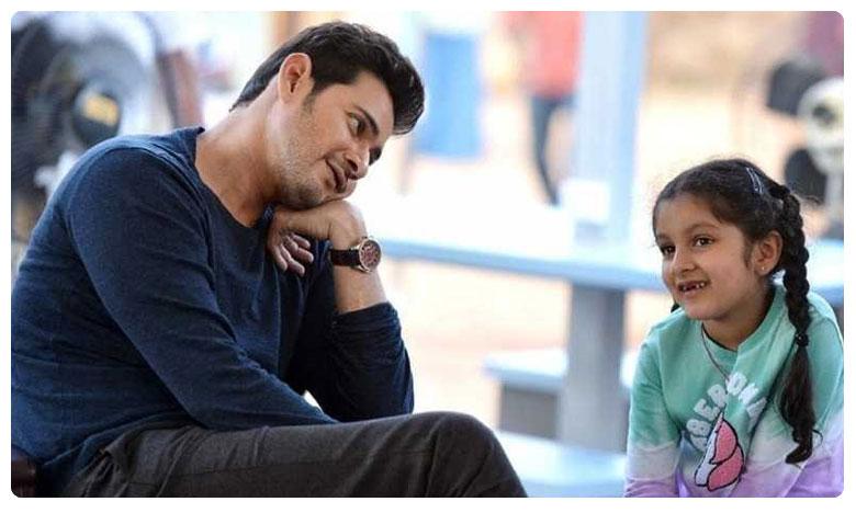 Will Superstar Mahesh Babu daughter Sitara impress fans, మహేష్ గారాలపట్టి ఏ మేరకు మెప్పిస్తుందో..?