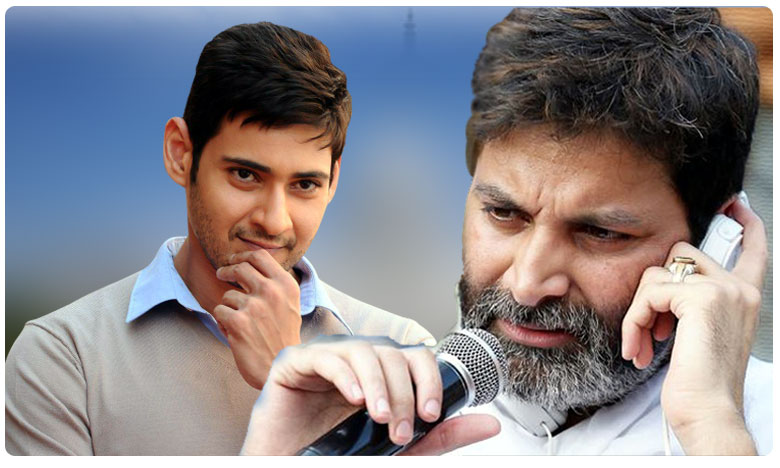 Clashes between Mahesh Babu and Trivikram, మాటల మాంత్రికుడితో సూపర్స్టార్ కటీఫ్..! ప్రూఫ్ ఇదేనా..?