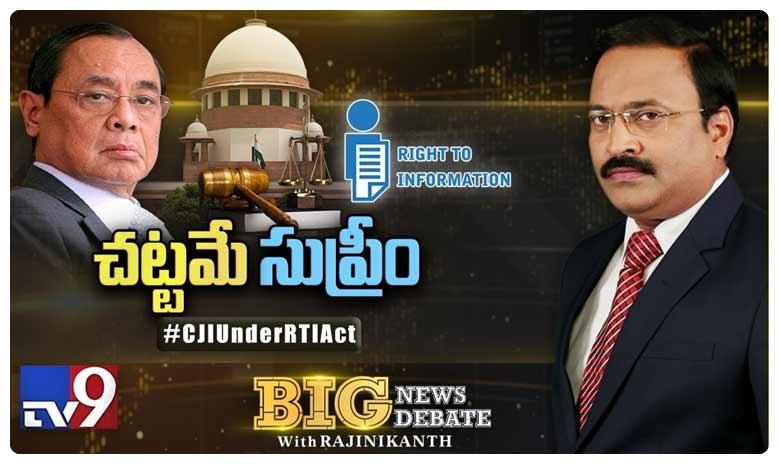 Supreme Court verdict on RTI Act, న్యాయవ్యవస్థలో జరిగేవన్నీ బహిరంగమేనా..? బిగ్ న్యూస్- బిగ్ డిబేట్