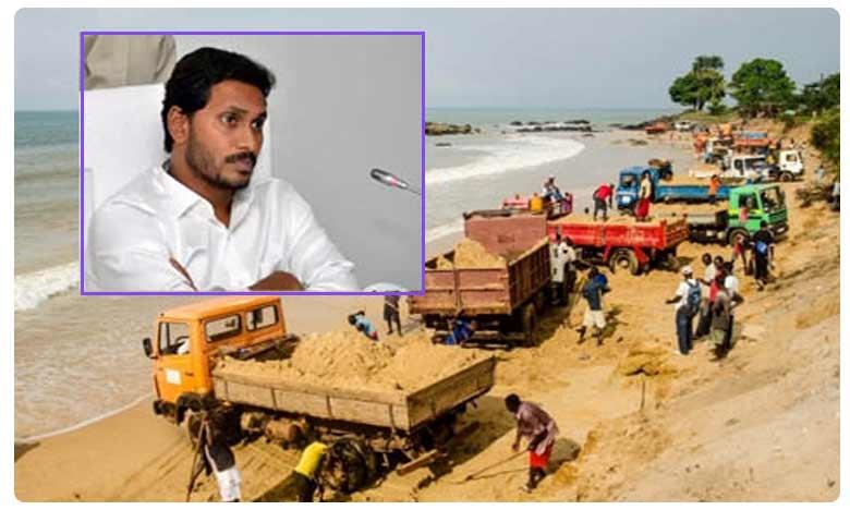 Andhra Pradesh unveils new sand policy, ఇసుక కొరతకు ఏపీ సర్కార్ చెక్..ఎలాగంటే..?