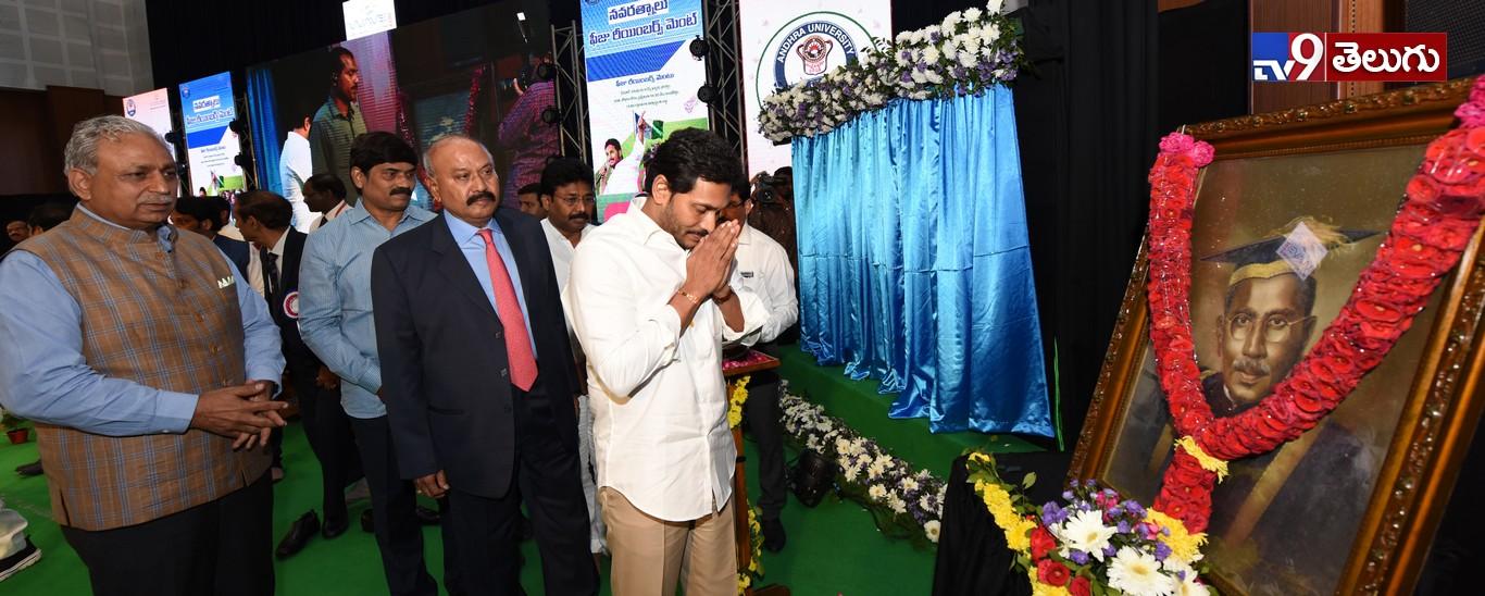 Chief Minister YS Jagan Mohan Reddy, ఏయూ పూర్వవిద్యార్థుల సమ్మేళనంలో పాల్గొన్న సీఎం జగన్