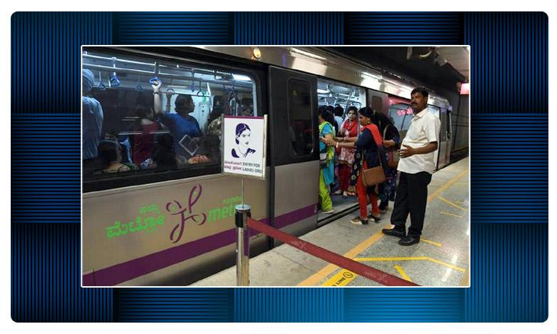 Namma Metro Services, మహిళలపై దాడులు.. బెంగళూరు మెట్రో సంచలన నిర్ణయం