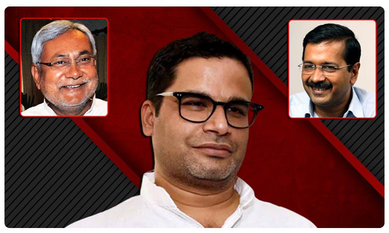 prashanth kishore once again in news, నితీశ్కు బై బై.. కేజ్రీతో సై సై.. వాహ్ ప్రశాంత్ !