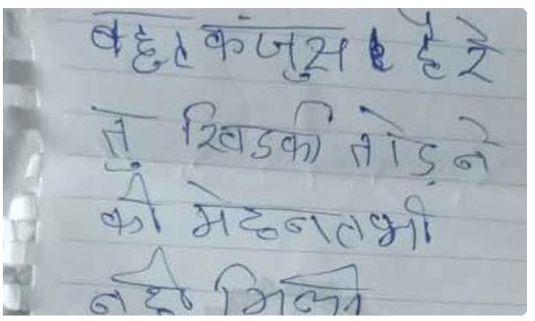 Thief Calls Houseowner 'Kanjoos' in a Note after He Returns Empty-Handed, ఈ దొంగోడి కష్టం వృథా అయ్యిందంట.. ఇంటి ఓనర్ను తిడుతూ లేఖ రాసి..