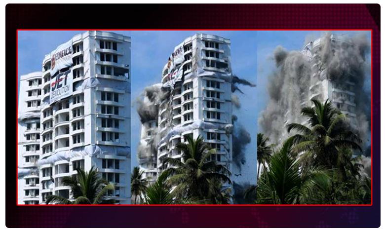 Posh Maradu flats turned to dust by controlled implosion, కొచ్చిలో  భారీ భవనాల నేలమట్టం.. అంతా క్షణాల్లో ..