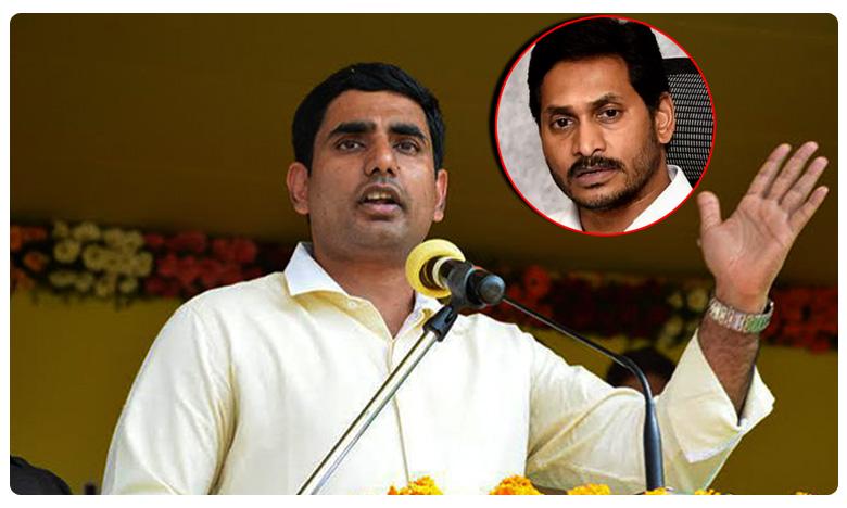 Nara Lokesh Sensational Tweet On CM YS Jagan, జగన్పై ట్విట్టర్ వేదికగా సంచలన వ్యాఖ్యలు చేసిన లోకేష్..