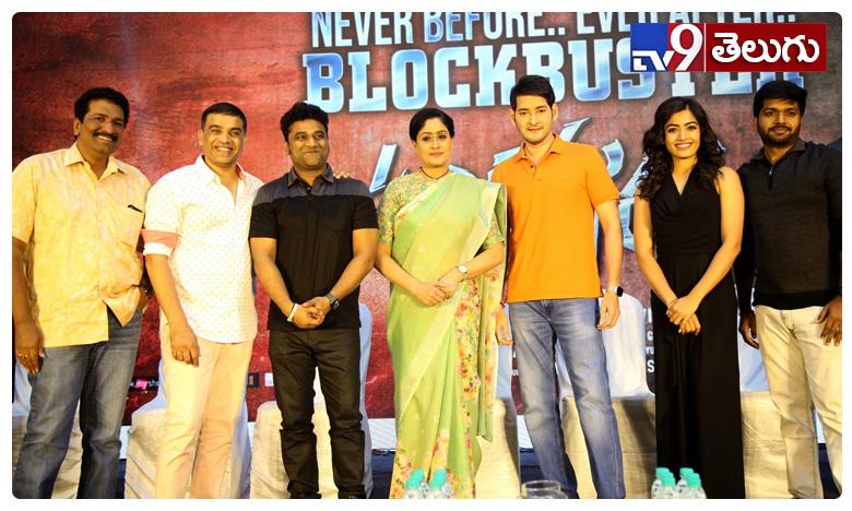 Mahesh SariLeru Neekevvaru Thanks Meet, మహేష్ 'సరిలేరు నీకెవ్వరు' థాంక్స్ మీట్