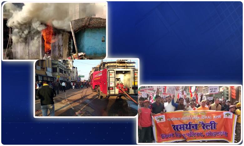 "Section 144 imposed in Jharkhand's Lohardaga as pro-CAA rally turns violent, ""సీఏఏ""కు మద్దతుగా వీహెచ్పీ ర్యాలీ.. రాళ్ల దాడితో చెలరేగిన హింస.."