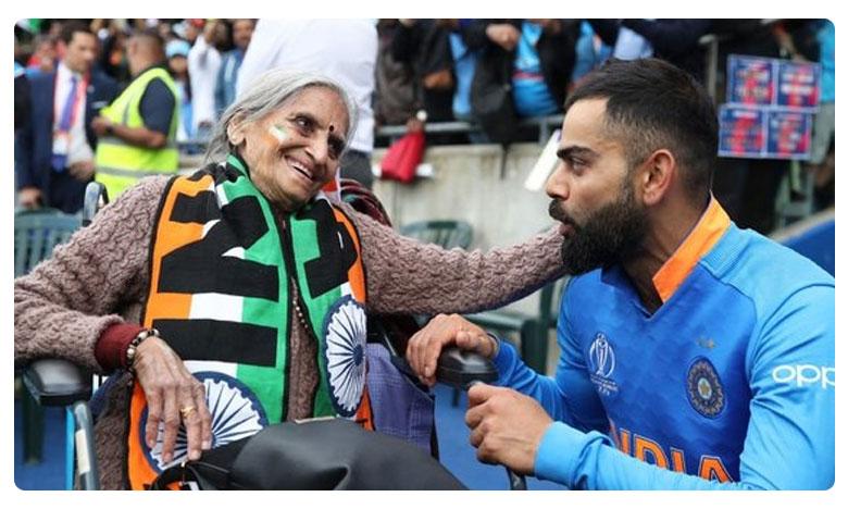 Latest Sports News, టీమిండియా సూపర్ ఫ్యాన్ మృతి.. తీవ్ర విషాదంలో ఆటగాళ్లు!
