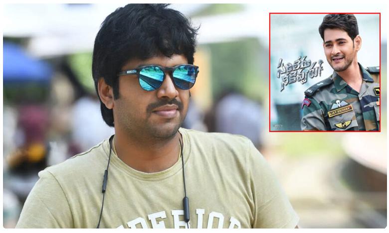 New scenes to be added in Sarileru Neekevvaru Movie, మహేష్ ఫ్యాన్స్కి గుడ్న్యూస్.. 'సరిలేరు నీకెవ్వరు'లో కొత్త సీన్స్