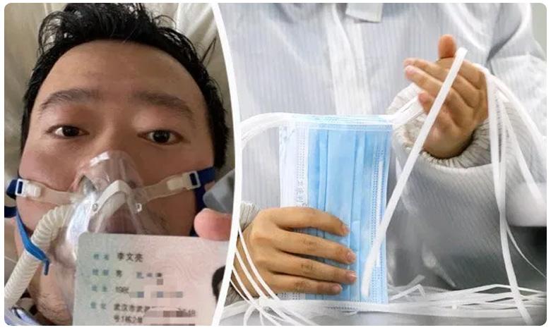 Chinese Doctor.. Among First To Warn About Coronavirus Outbreak.. Dies, చైనాలో మరో విషాదం.. కరోనాను కనిపెట్టిన వైద్యుడు ఇకలేరు..