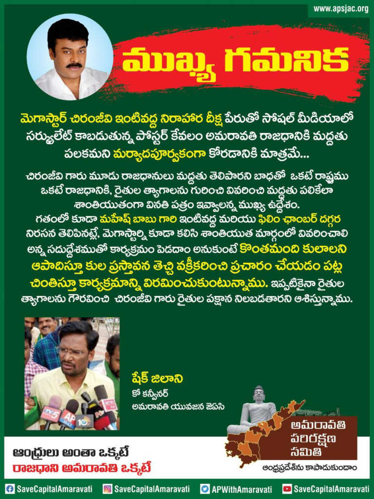 AP Capital Protest, Chiranjeevi: అమరావతి జేఏసీ స్పష్టత.. చిరంజీవికి ఊరట..!