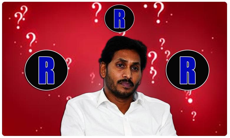 rrr tension in ysrcp, RRR in AP Politics: 'తూర్పు' రాజకీయాల్లో ట్రిపుల్ 'ఆర్' .. పరిష్కారం సాధ్యమా?