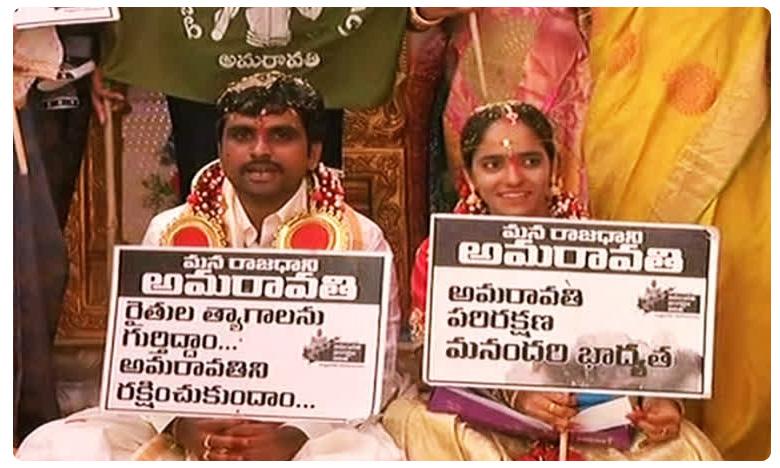 Amaravathi Protests, Amravathi :పెళ్లిలోనూ 'అమరావతి' నినాదమే..