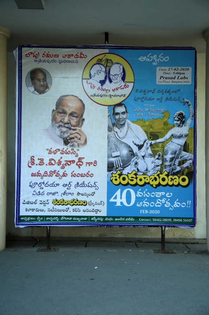 Sankarabharanam movie team felicitated in Hyderabad for 40 years memory, 'శంకరాభరణం' ఓ ఆణిముత్యం.. ఇలాంటి సినిమాలు మళ్లీ రావు
