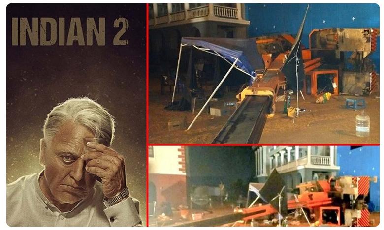 'Indian 2' set accident: Kamal announces Rs 1 crore to families of deceased, Indian2 : క్రేన్ యాక్సిడెంట్..చనిపోయిన ఒక్కో వ్యక్తి కుటుంబానికి కోటి ఆర్థికసాయం..