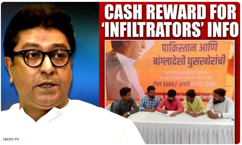 MNS offers Rs 5000 reward for info on Bangladeshi Pakistani illegal migrants, మహారాష్ట్రలో కలకలం రేపుతున్న పోస్టర్.. విషయం ఎంటంటే..?