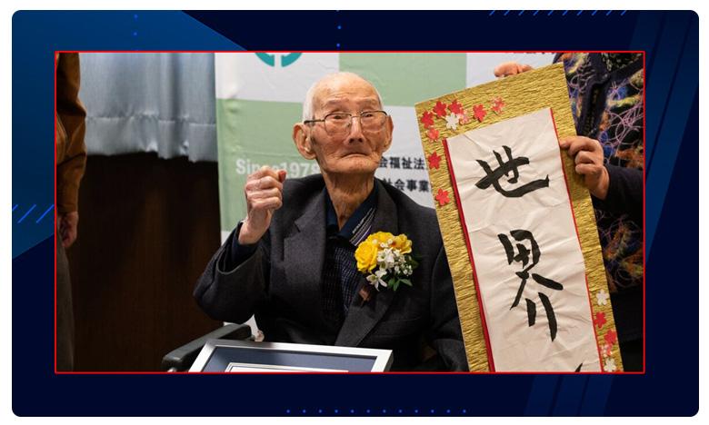World's oldest man, World's oldest man: 112 ఏళ్ల వృద్ధుడి ఆరోగ్య రహస్యం.. ఏంటంటే..!